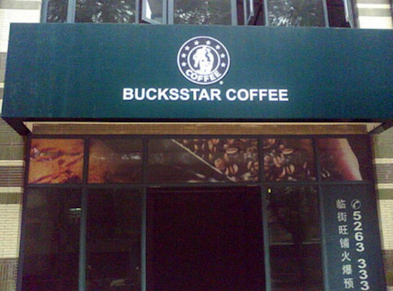 [Image: china-fake-starbucks-12.png]